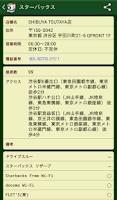 Screenshot of CafeNavi