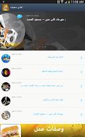 Screenshot of اغانى شعبيات