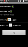 Screenshot of 상태바 배터리, 날짜