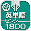 App 新・英単語センター1800 apk for kindle fire