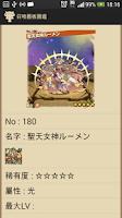 Screenshot of 召喚圖板圖鑑