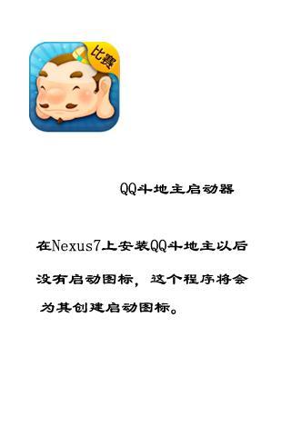 QQ斗地主启动器