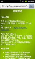 Screenshot of 山手線なう