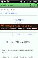 Screenshot of 小説を読もう!リーダー