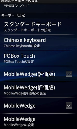MobileWedge for Android