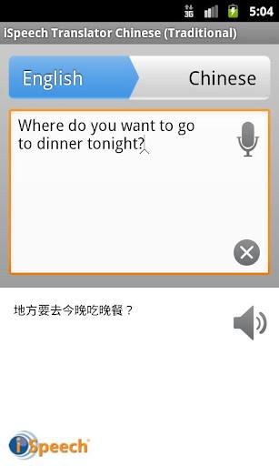 iSpeech Chinese T Translator