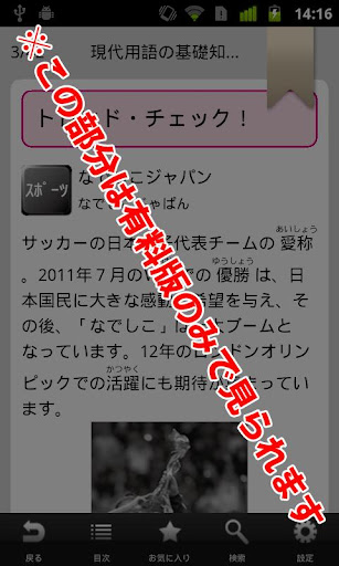 現代用語の基礎知識/学習版 2012→2013 Lite版 教育 App-癮科技App