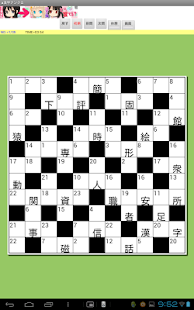 Brain puzzle aKanjiNunkuro3 - screenshot