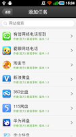 Screenshot of 一键签到