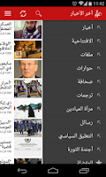 Screenshot of Bahrain Mirror