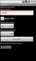 Screenshot of MMM-2011 calculator