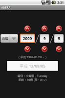 Screenshot of ADERA(西暦和暦変換)