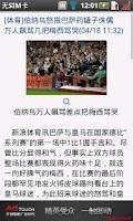 Screenshot of 蜜蜂新闻-新闻美图大全(mobee)