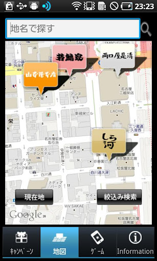 JCB名古屋グルメ祭り
