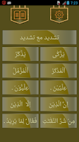 Screenshot of Learn Quran Qaida with Audio