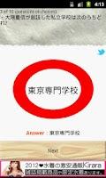 Screenshot of 大学受験日本史用語クイズ【無料】