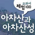 [체험]아차산성 icon