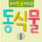 유아한글카드3_동식물Ⅰ icon