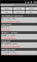 Screenshot of Spanish Japanese Dictionary