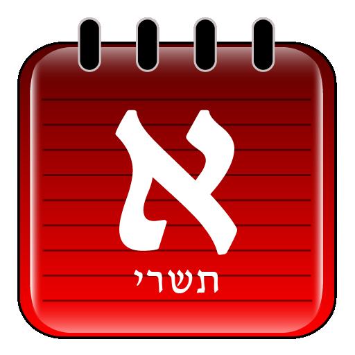 HebDate Hebrew Calendar file APK for Gaming PC/PS3/PS4 Smart TV