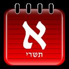 HebDate Hebrew Calendar icon