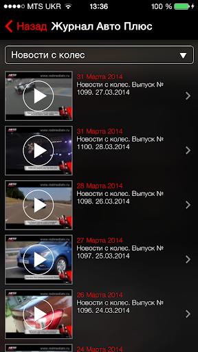 Авто Плюс - screenshot
