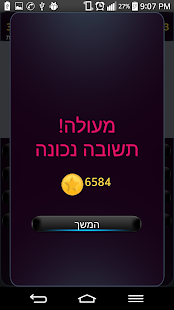 גרד אותי- וגלה מה מסתתר - screenshot