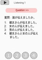 Screenshot of JLPT N2 Listening Training