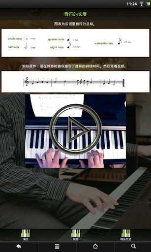我的钢琴课 FULL