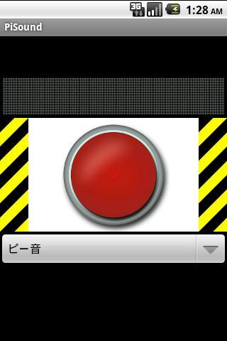 放送禁止のピー音