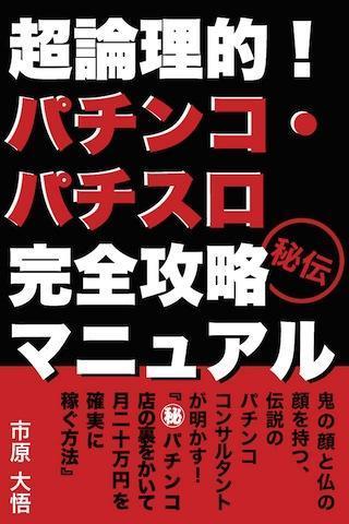 【秘伝】パチンコパチスロマニュアル Free