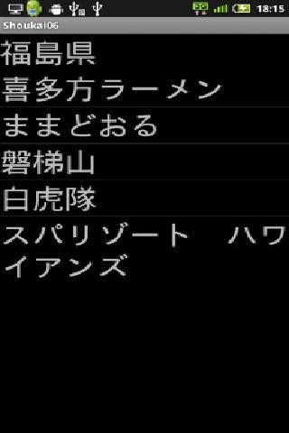 【免費娛樂App】都道府県別名物一覧-APP點子