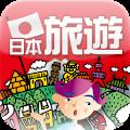 App 日本 旅遊會話一指搞定 apk for kindle fire