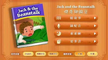 Screenshot of Jack and the Beanstalk