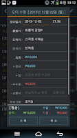 Screenshot of 대리 가계부