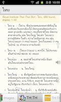 Screenshot of All Thai English Dictionary