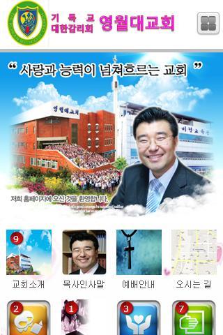 영월대교회