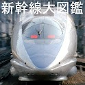 Shinkansen (Bullet Train) icon