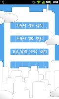 Screenshot of 안전/안심귀가 SafeReturn Lite