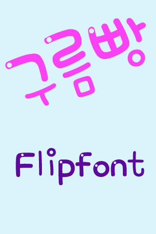 RixFluffyBread Korean FlipFont