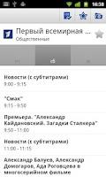 Screenshot of TVBox RUS Plus