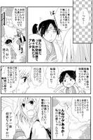 Screenshot of 隣人おとぎ注意報 1(無料コミック)