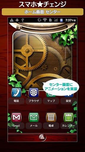 きせかえアプリ「スマホ★チェンジ」