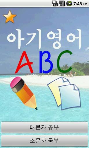 아기영어 ABC