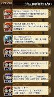 Screenshot of 【占い】365暦誕生日占い