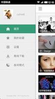 Screenshot of XianGuo