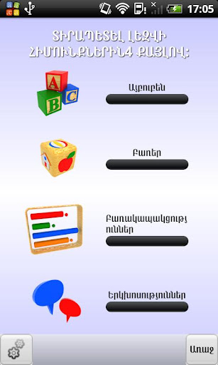 Russian for Armenian Speakers