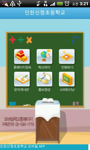 인천신정초등학교