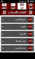 Screenshot of آفات اللسان - عمر عبد الكافي