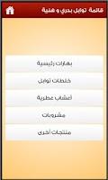 Screenshot of وصفات بدري و هنية
